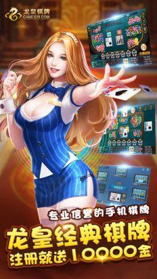 龙皇棋牌官网版