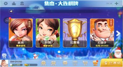 集杰大连棋牌官方版