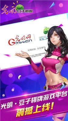 光明棋牌官网版