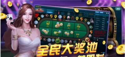 北斗娱乐棋牌官网版
