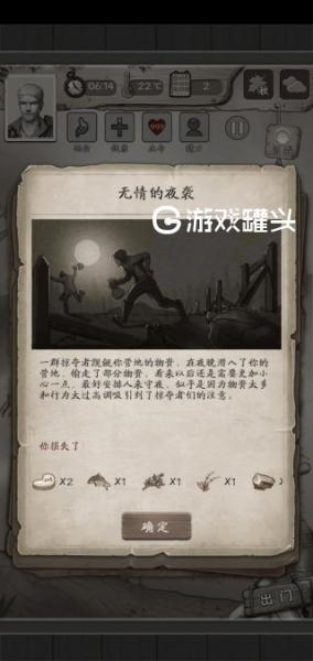 荒野日記漢化版