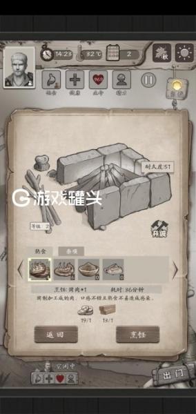 荒野日记汉化版