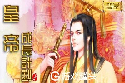 皇帝成长计划2怎么临幸太后 成长计划2临幸儿媳的攻略