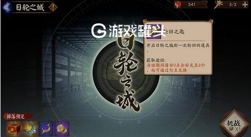 阴阳师日轮之城怎么走 阴阳师日轮之陨平民阵容推荐