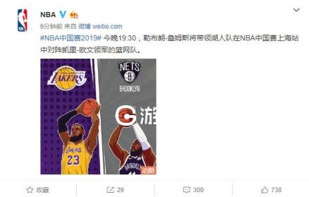 NBA官方微博发声 NBA中国赛照常举行