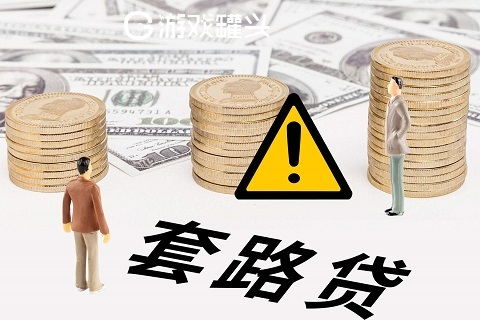 套路贷是什么 套路贷立案标准