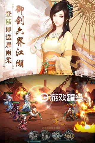 仙侠缘HD