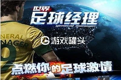 世界足球经理OL