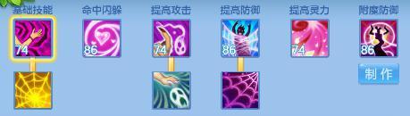神武3手游方寸和盘丝哪个好 方寸和盘丝门派有什么区别