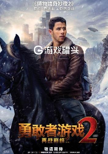 勇敢者游戏2全新角色海报放出 神秘角色登场