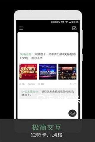 火爆社区app污版