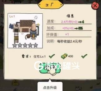 王富贵的垃圾站