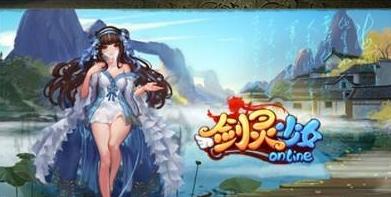 剑灵少女OL最新正式版