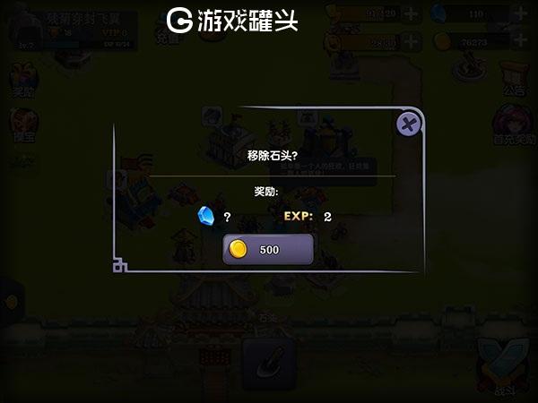 帝国塔防3中文破解版