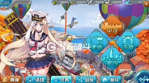 战舰少女台服版