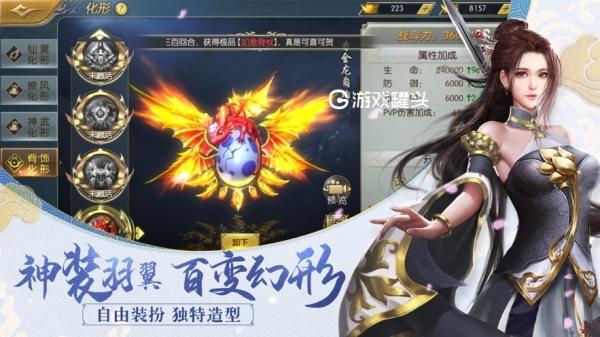 混元缥缈记官网版