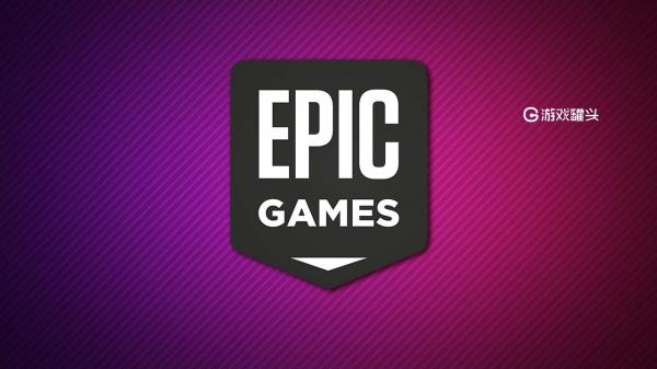 Epic目前已经超过1亿用户 今年继续免费送游戏并维持独占策略