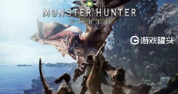 怪物獵人世界PS4版更新計劃推出 活動具體內容有什么