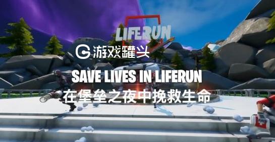 红十字国际委员会联动《堡垒之夜》推出新模式 救命跑酷模式中人人都是奶妈