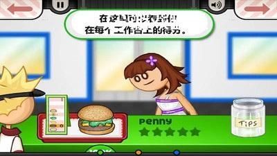 老爹汉堡店中文版手机版