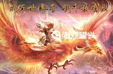 天王传奇贪玩官网版