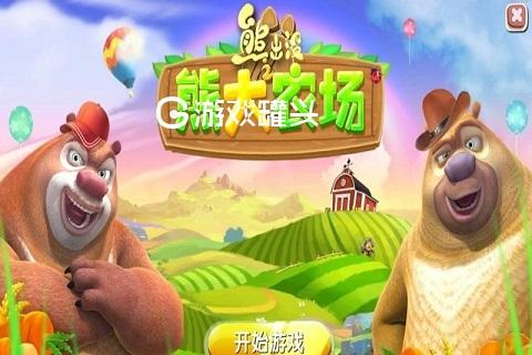 熊出没之熊大农场破解版