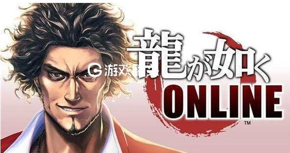 如龙online繁体中文版正式推出 如龙online繁体中文版下载地址
