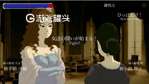 蔷薇与椿手机版推出 游戏核心是互相甩巴掌