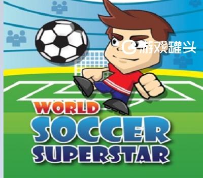 世界足球巨星