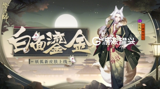阴阳师手游3月25日更新了什么内容 部分式神技能调整