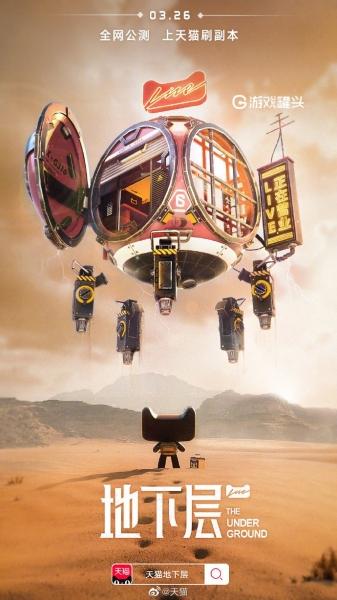天猫地下层手游公测时间是什么时候 天猫推出全新3D赛博朋克冒险手游