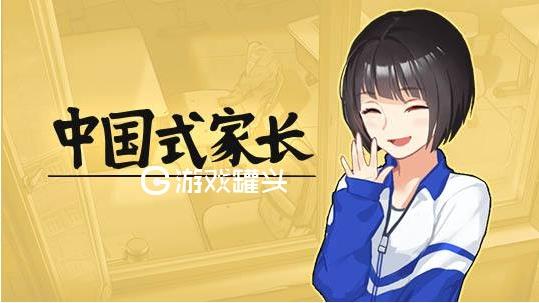 中国式家长测试版