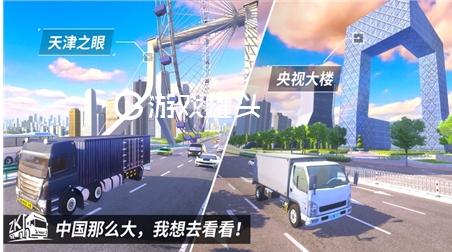 中国卡车之星上线时间 中国卡车之星安卓版下载地址