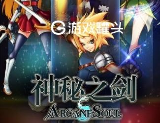 神秘之剑官方中文版