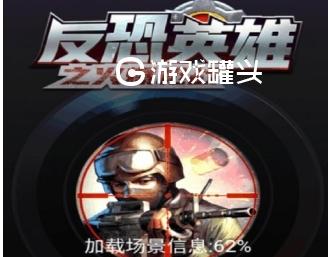 反恐英雄之战地风暴官方正版