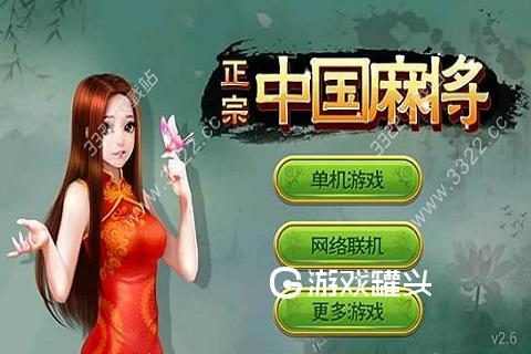 正宗中国麻将免费安卓版