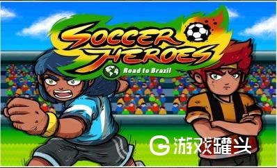 足球英雄RPG