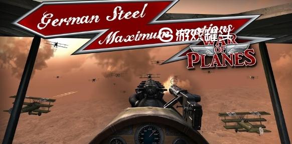 飞机战争中文正版