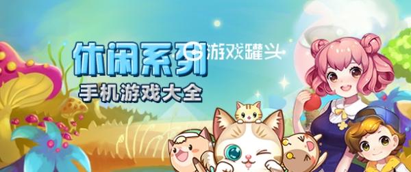 猫的婚礼休闲版下载