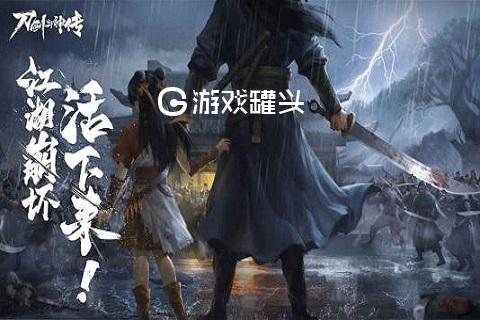 刀剑斗江湖