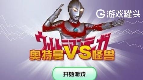 奥特曼怪兽大决战最新中文版