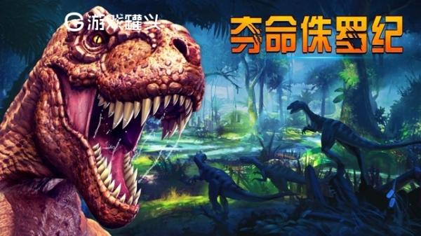 夺命侏罗纪破解版
