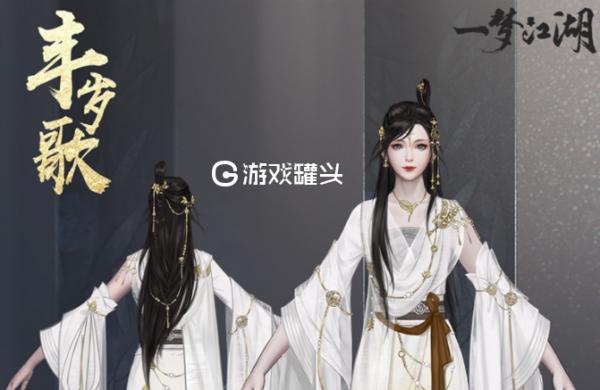 一梦江湖新时装是什么 全新游戏时装曝光亮相