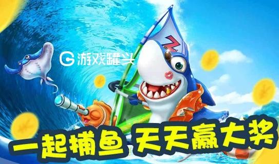 捕鱼游戏能赚钱的平台有哪些 哪个捕鱼好玩的游戏推荐下载合集