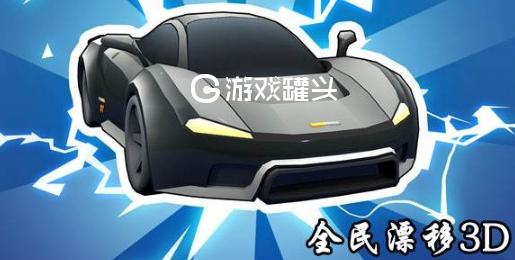 全民漂移3D最新中文版