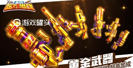 吃鸡枪战求生最新中文版